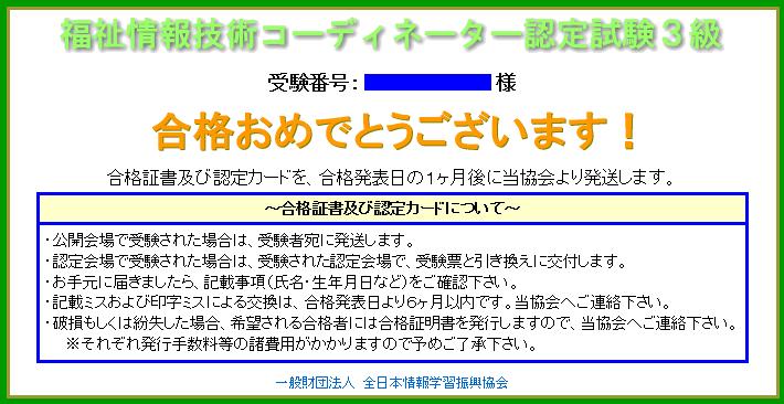 福祉情報技術コーディネーター3級合格