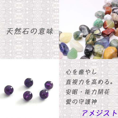 天然石の意味_天然石