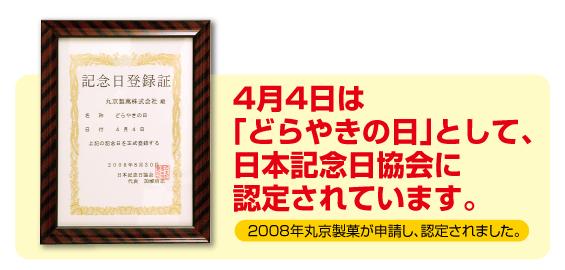 44dorayaki16_c2