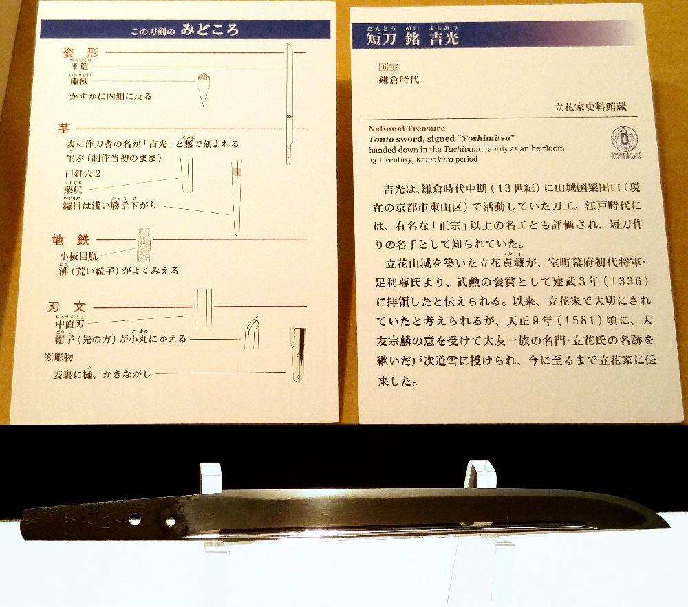 国宝 短刀 銘 吉光2