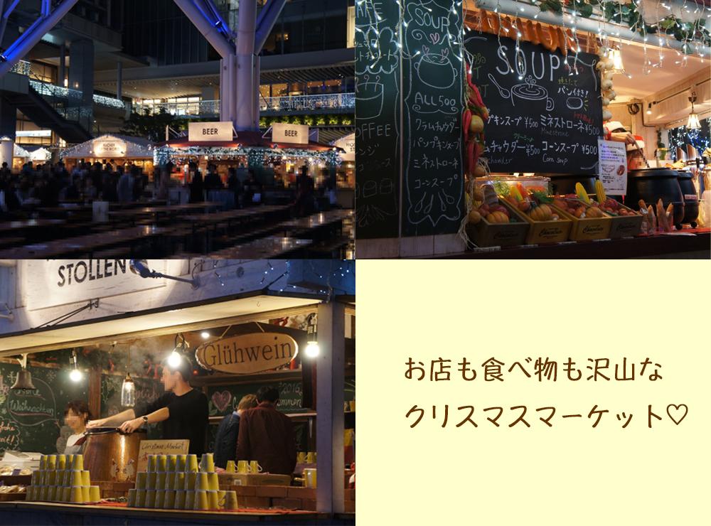 2016年クリスマスマーケット博多駅写真