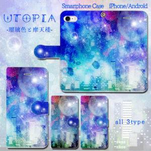 1Utopia手帳型トップ