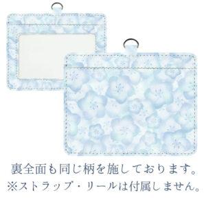 パスケース表紙2