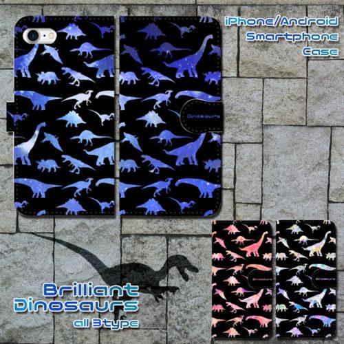 4BrilliantDinosaurs手帳型ブラックトップ