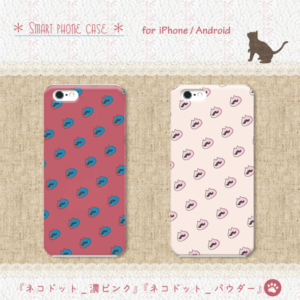 『猫水玉_濃ピンク』『猫水玉_パウダー』1