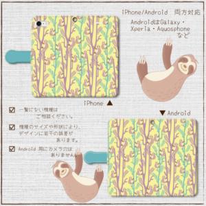 『ナマケモノ@癒し系』4