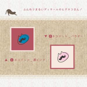 『猫水玉_濃ピンク』『猫水玉_パウダー』2