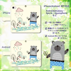 『お散歩クマさん』 スマホケース 手帳型 4