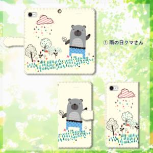 『お散歩クマさん』 スマホケース 手帳型 2