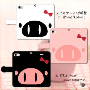 『cute pig!』 スマホケース 手帳型 1