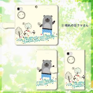 『お散歩クマさん』 スマホケース 手帳型 3
