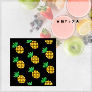 パイナップルパターン*シンプルカラー4