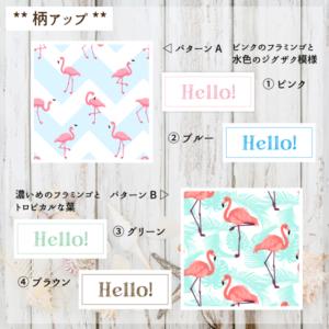 『フラミンゴパターン』☆パスケース☆2