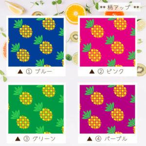 パイナップルパターン*ポップカラー2