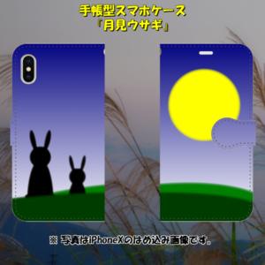 月見ウサギ1