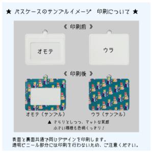 『フラミンゴパターン』☆パスケース☆5
