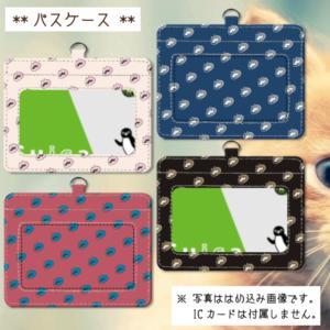 『ねこ水玉』☆パスケース☆1
