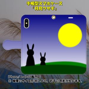 月見ウサギ2