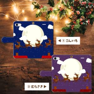 クリスマス*トナカイさんの行進2