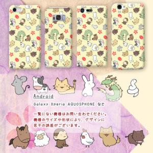 ゆるっと十二支【スマホケース ハード iPhone Android対応】2