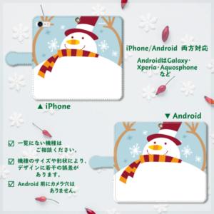 クリスマス*ほんわかスノーマン4