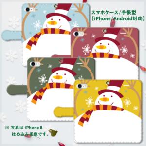 クリスマス*ほんわかスノーマン1