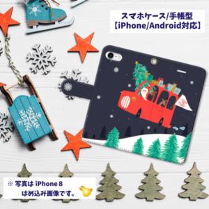 クリスマス*サンタさんとドライブ1