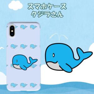 クジラさん1