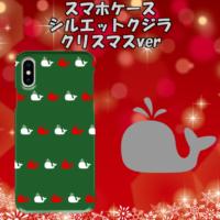 クジラ_クリスマスver1