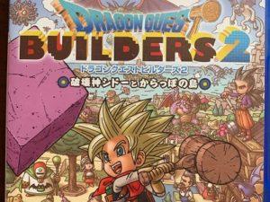 ドラゴンクエスト_DRAGON_QUEST_BUILDERS_2