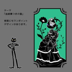 Noble cat2