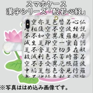 漢字シリーズ1