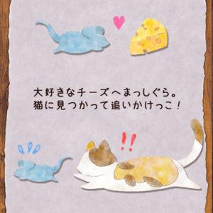 ねずみと猫2