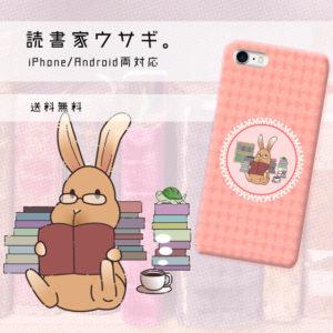 読書家ウサギ1