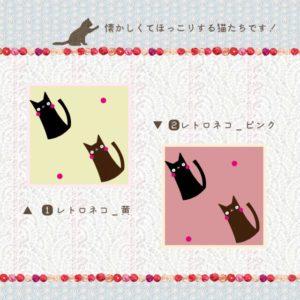 レトロネコ_黄2