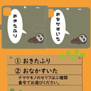 「ナマケモノ」2