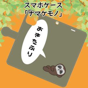 「ナマケモノ」1