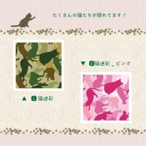 猫迷彩_ピンク2