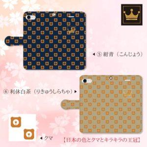 日本の色とクマと王冠4