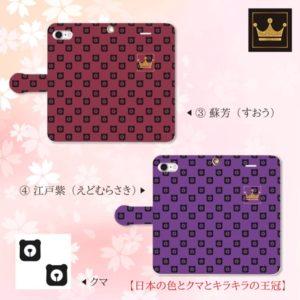 日本の色とクマと王冠3