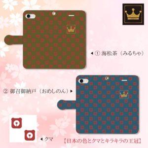 日本の色とクマと王冠2