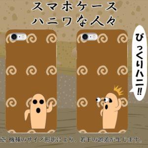 『ハニワな人々』1