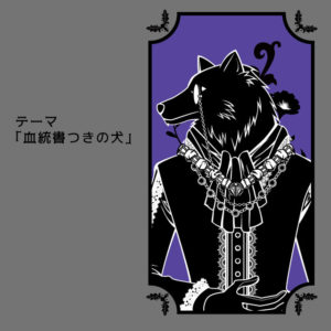 Noble dog2