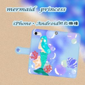マーメイド プリンセス1