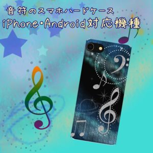 【音符のスマホケース1