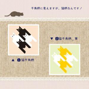猫千鳥柄_黄』『猫千鳥柄』2