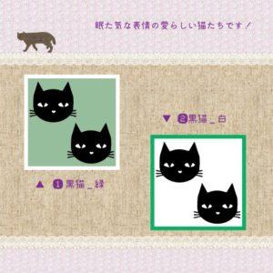 『黒猫-緑』『黒猫-白』2