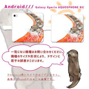 カワウソスライダー【2