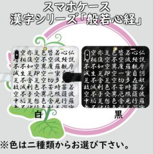 漢字シリーズ「般若心経」2