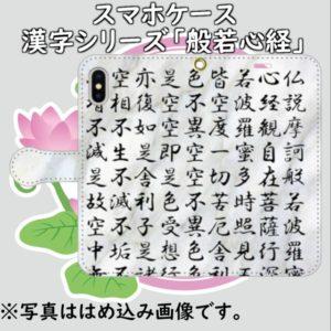 漢字シリーズ「般若心経」1